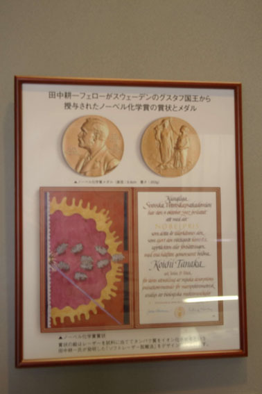 田中耕一先生のフェローがノーベル賞