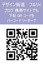 デザイン街道 フルリィ ブログ 携帯サイトでも 下記 QR  のコピー